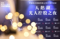 China Everbright Ltd. 20th Anniversary Presents Swan Lake Gala Night in Beijing