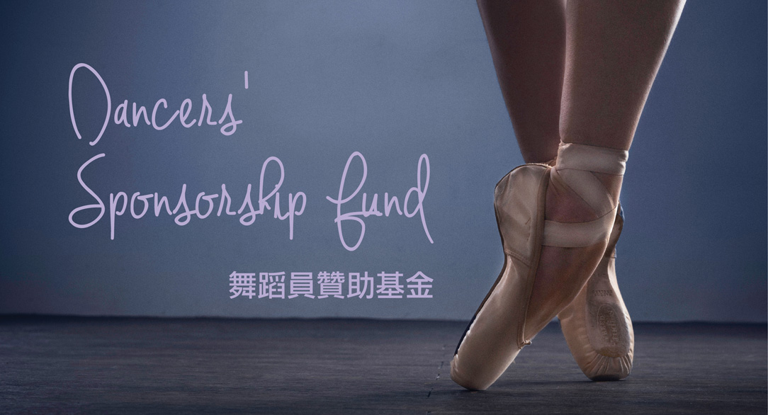 Dancers' Sponsorship Fund